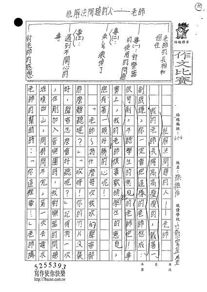 101W4405蔡維怡 (1)