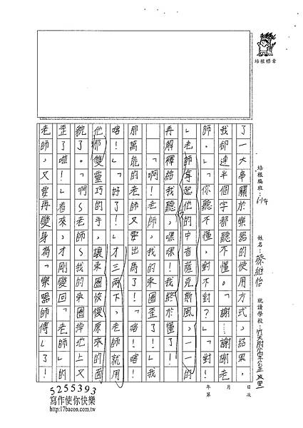 101W4405蔡維怡 (2)