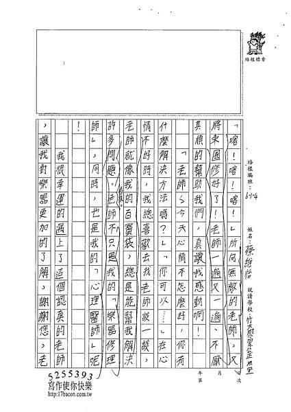101W4405蔡維怡 (3)