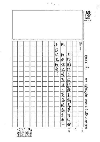 101W4405蔡維怡 (4)