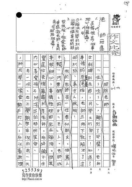 101W4405蘇逸晞 (1)