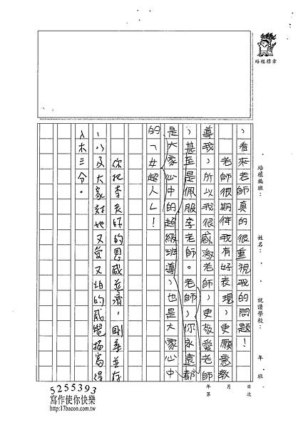 101W4405蘇逸晞 (3)