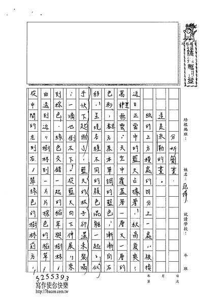 101WA408陳冠樺 (1)