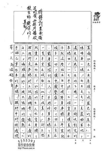 101WA408陳冠樺 (2)