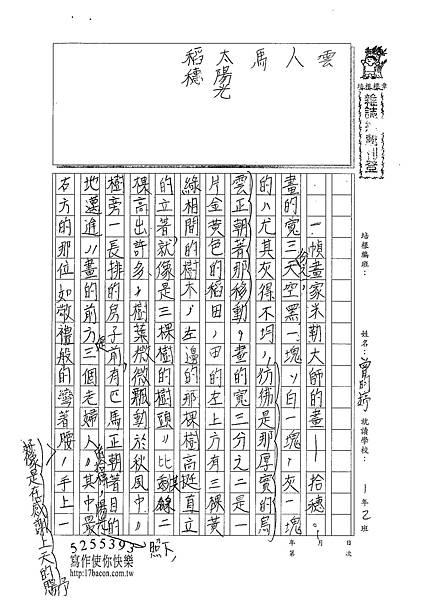101WA408曾昀婷 (1)