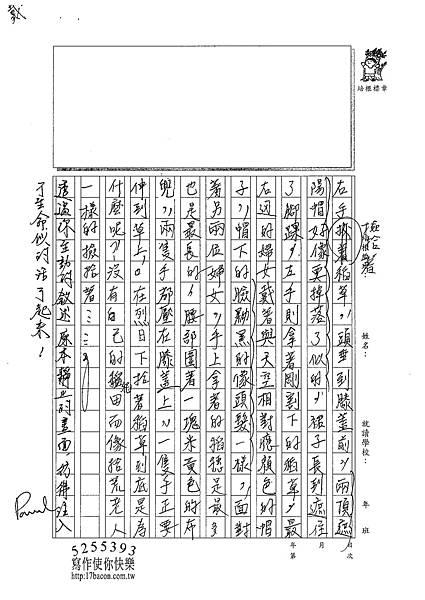 101WA408郭彥頡 (2)