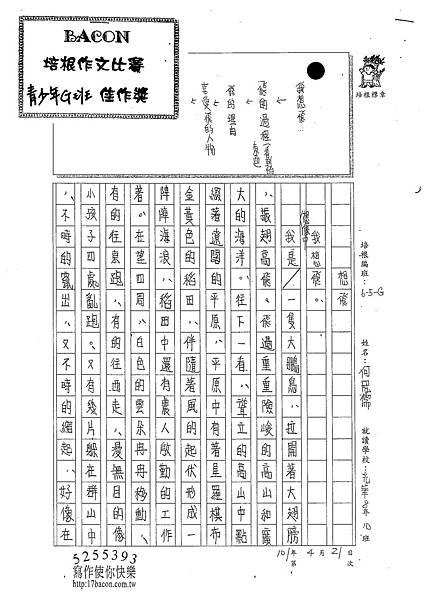 101WG405何冠儒 (1)