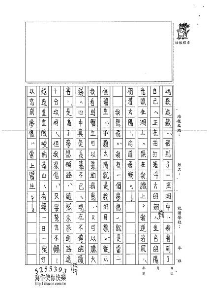 101WG405何冠儒 (2)