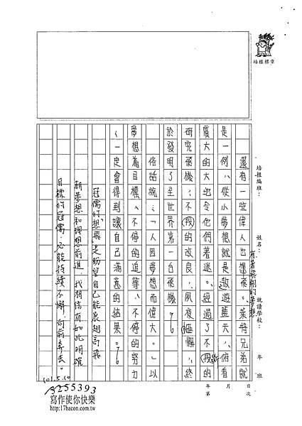 101WG405何冠儒 (3)