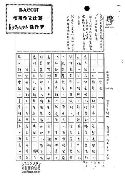101WG405吳錞珈 (1)