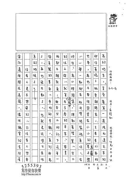 101WG405吳錞珈 (3)
