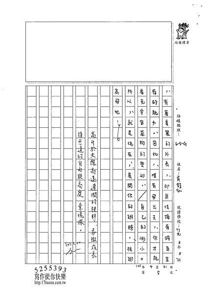 101WG405吳錞珈 (4)