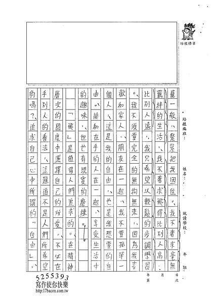 101WG405曾子芸 (3)