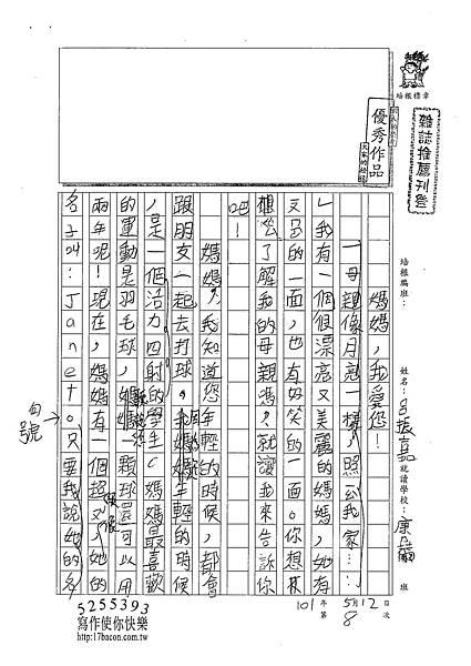 101W3408呂振嘉 (1)