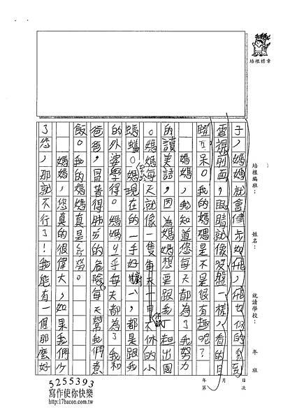 101W3408呂振嘉 (2)