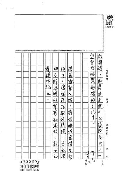 101W3408呂振嘉 (3)
