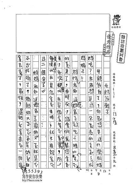 101W3408徐伊瑾 (1)