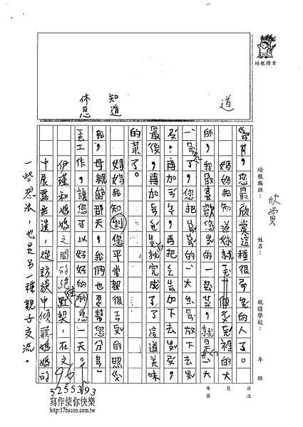 101W3408徐伊瑾 (2)
