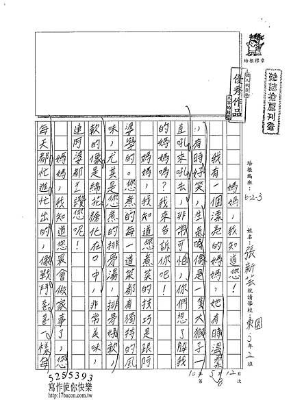101W3408張新芸 (1)