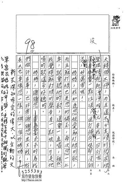 101W3408張新芸 (2)