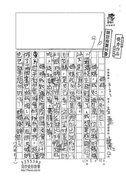 101W3408李亞綸 (1)