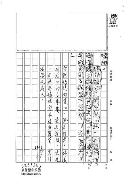 101W3408李亞綸 (3)