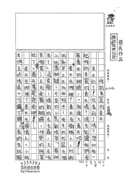 101W4408古佳璇 (1)