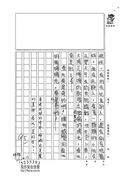 101W4408古佳璇 (2)