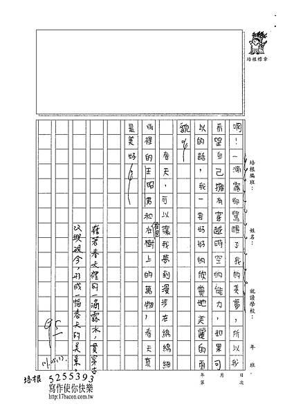 101W4408柯荷婷 (2)