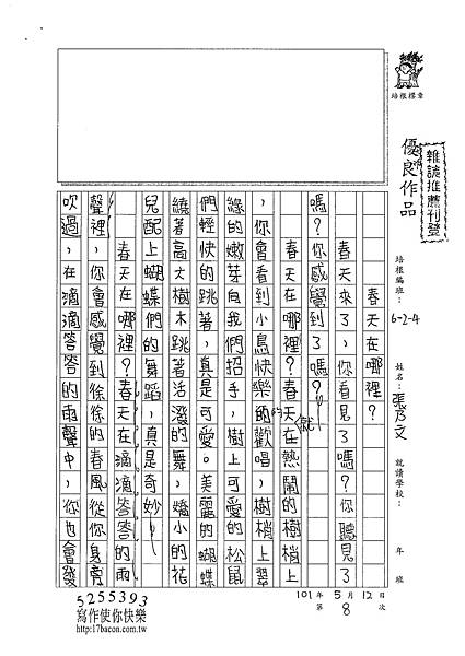 101W4408張乃文 (1)