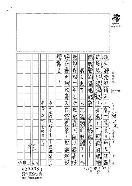 101W4408張乃文 (2)