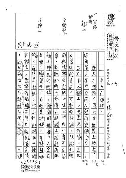 101W4408陳品睿 (1)
