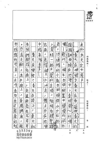 101W4408陳品睿 (2)