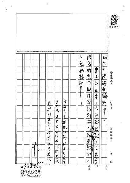 101W4408陳品睿 (3)