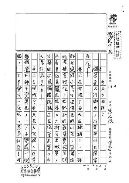 101W4408張芝綾 (1)