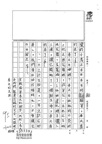 101W4408張芝綾 (2)