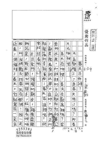 101W4408梁崴鈞 (1)