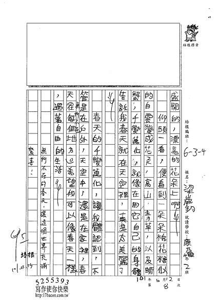 101W4408梁崴鈞 (2)