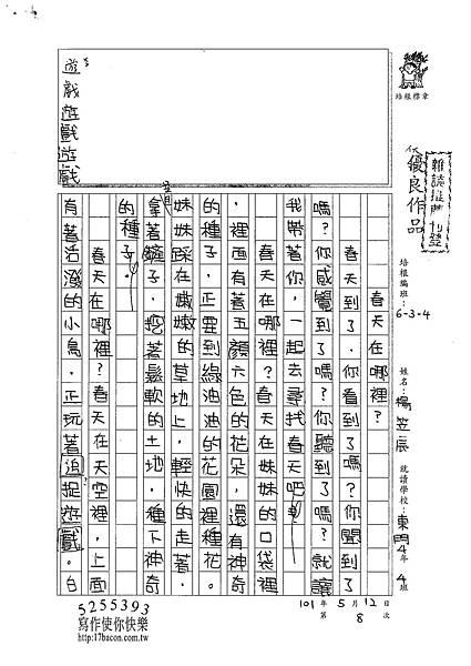 101W4408楊笠辰 (1)