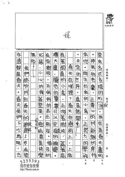 101W4408楊笠辰 (2)