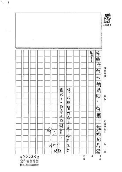 101W4408楊笠辰 (3)