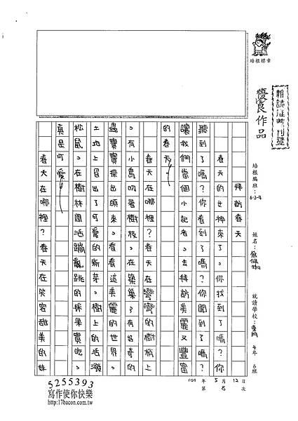 101W4408蔡佩珈 (1)