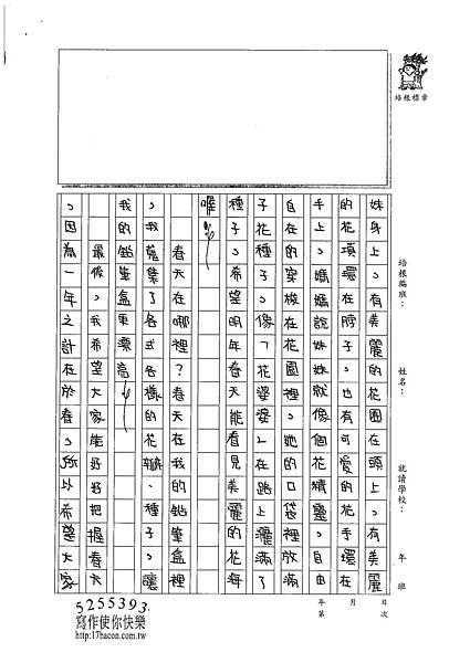 101W4408蔡佩珈 (2)