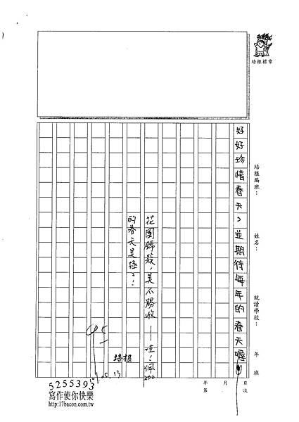 101W4408蔡佩珈 (3)