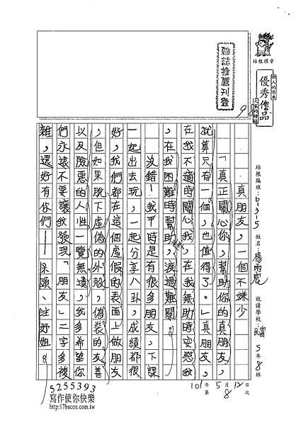 101W5408楊雨宸 (1)