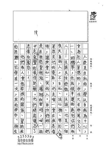 101W5408楊雨宸 (2)