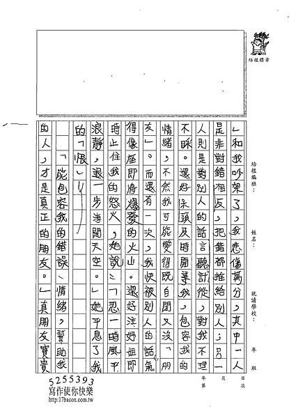 101W5408楊雨宸 (3)