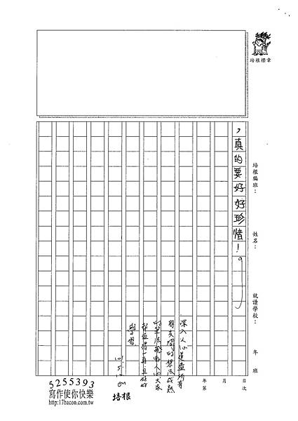 101W5408楊雨宸 (4)