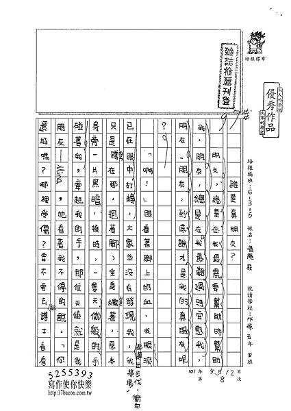 101W5408溫雁荻 (1)
