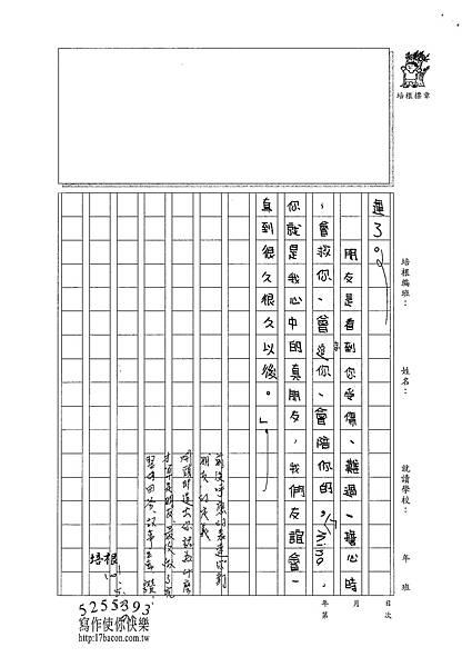 101W5408溫雁荻 (3)
